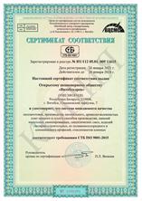 sertmin020321