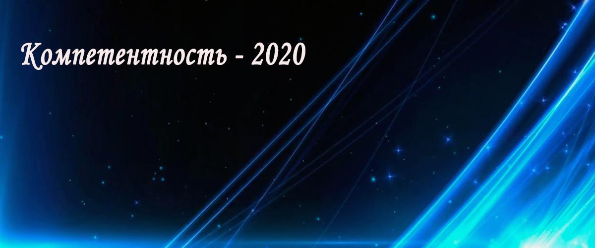 competetn2020
